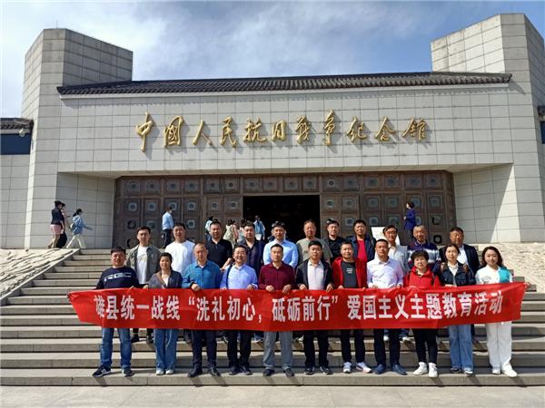 雄县统战部赴中国人民抗日战争纪念馆和香山开展爱国主义教育活动